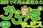 福岡で不用品回収ならからっぽサービス