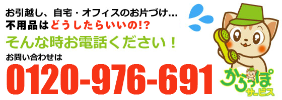 お電話でのお問い合わせは0120-976-691