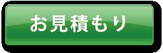 mitumori_button