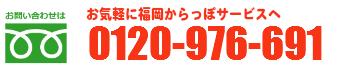 福岡からっぽサービスへのお問い合わせは0120-976-691